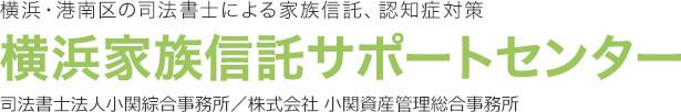 横浜・港南区の司法書士による、認知症対策 横浜 家族信託相談センター 運営:司法書士 小関貴之事務所