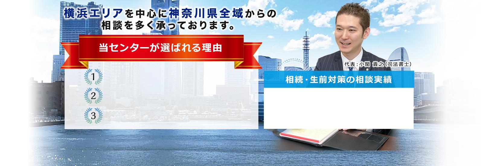 横浜エリアを中心に神奈川県全域からの相談を多く承っております。代表:小関貴之(司法書士)
